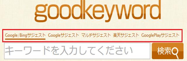 goodkeyword1