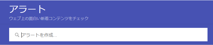 Googleアラート設定画面
