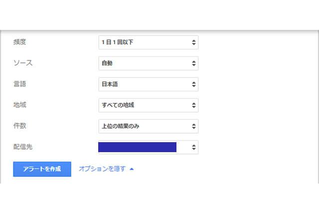 Googleアラートオプション画面